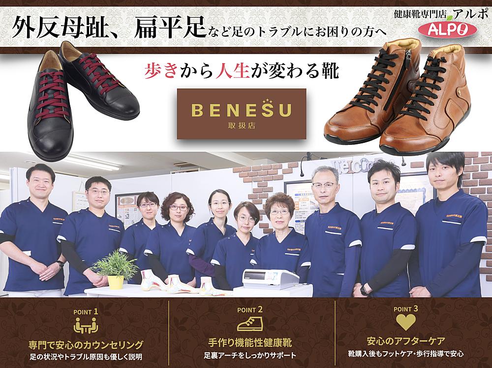 BENESU取扱店