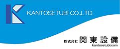 空調・衛生・電気の総合エンジニアリング企業 株式会社関東設備