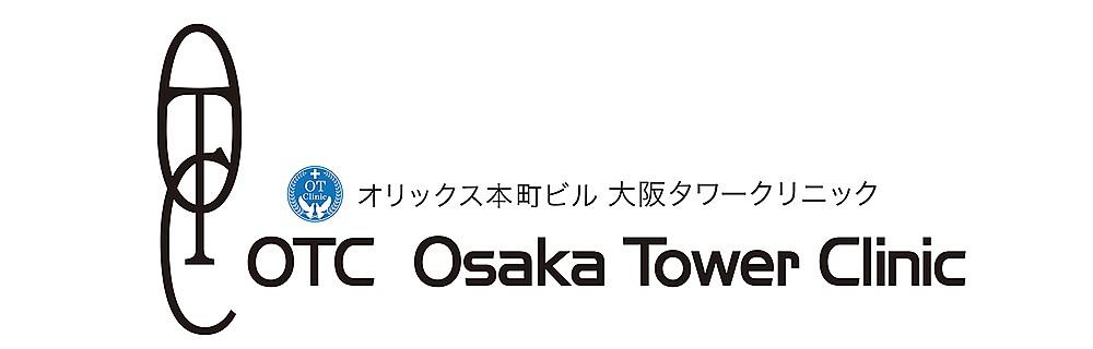 OsakaTowerClinicCI