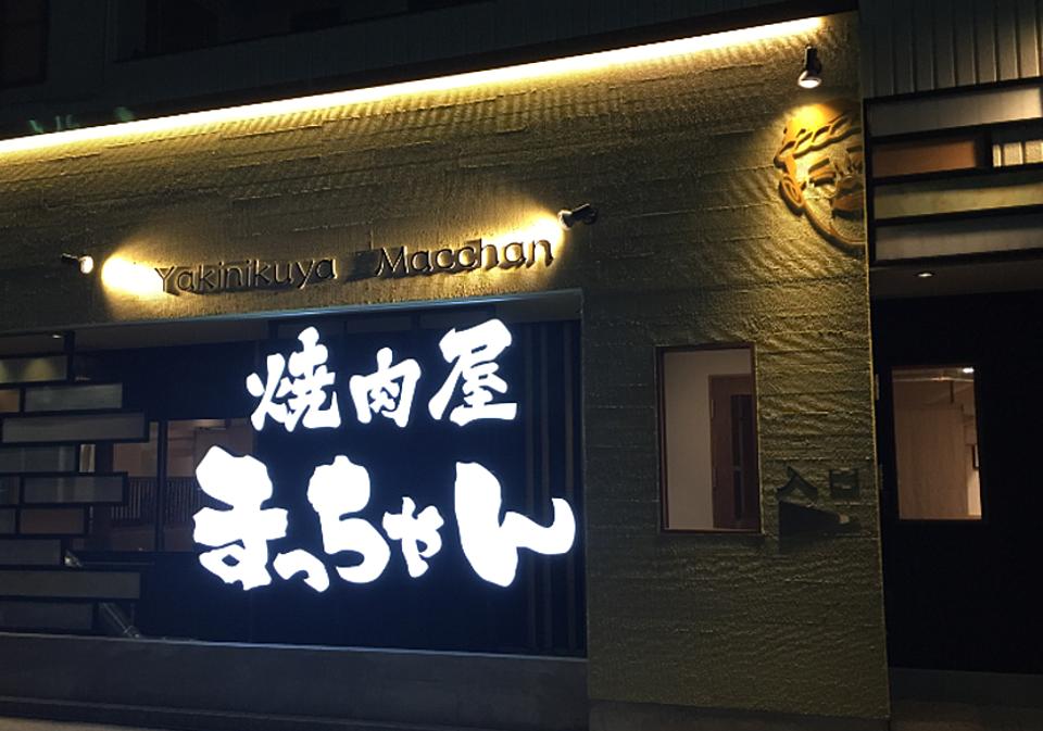 焼肉屋まっちゃん|名古屋市中川区で黒毛和牛を提供しています