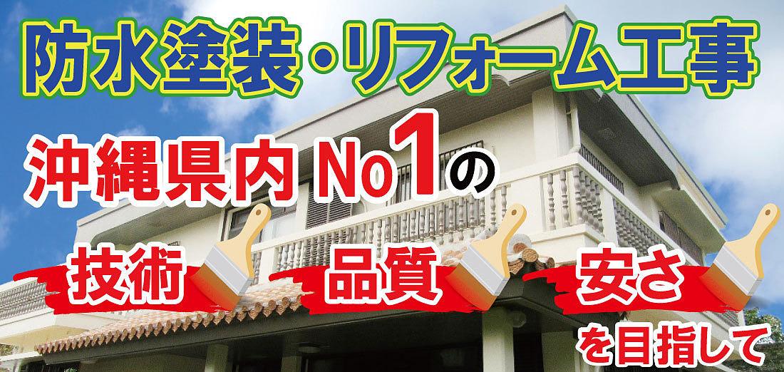 沖縄県の外壁塗装・防水工事のことなら合同会社リノベーションアース