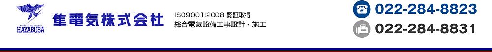 隼電気株式会社