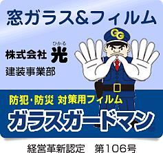 窓ガラス&フィルム 株式会社光
