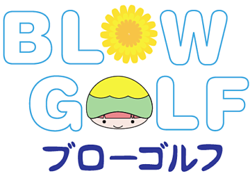 一般社団法人 ブローゴルフ協会