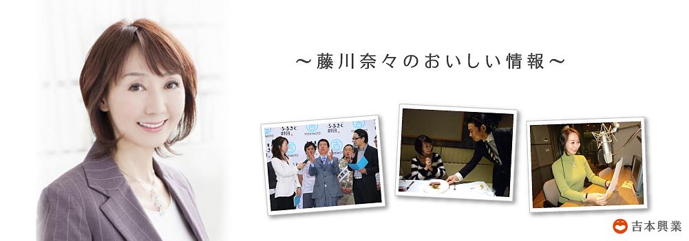 藤川奈々オフィシャルサイト