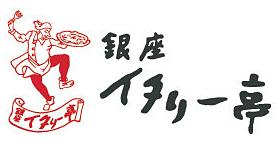 東京都中央区銀座 イタリー亭(株式会社 欧州商事)