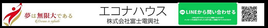 神奈川県小田原市のエコナハウス【株式会社富士電興社】