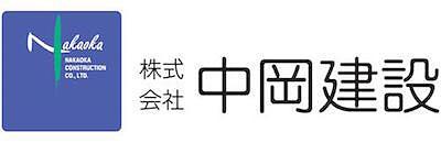 株式会社 中岡建設