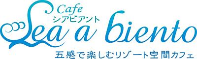 京都府宇治市伊勢田町井尻の『Sea a biento (シアビアント)』