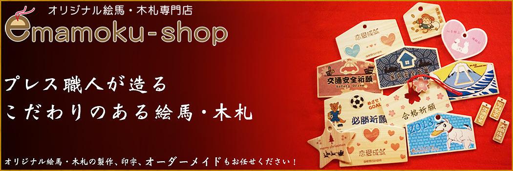 emamoku-shop