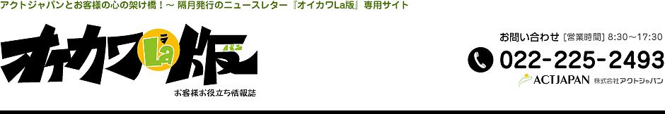 オイカワLa版(アクトジャパン)